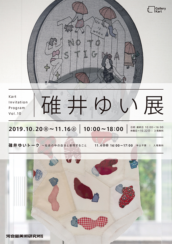 Kart Invitation Program Vol. 10 碓井ゆい展